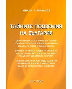 Тайните подземия на България 7