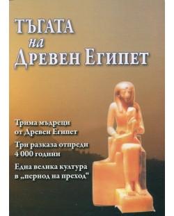 Тъгата на Древен Египет