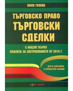 targovsko-pravo-targovski-sdelki-s-aktsent-varhu-kodeksa-za-zastrahovaneto-ot-2019