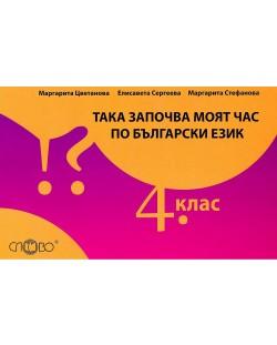 Така започва моят час по български език - 4. клас