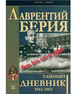 Тайният дневник 1943–1953: Втора война няма да издържа...