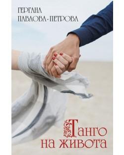 Танго на живота