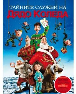 Тайните служби на Дядо Коледа 2D (Blu-Ray)
