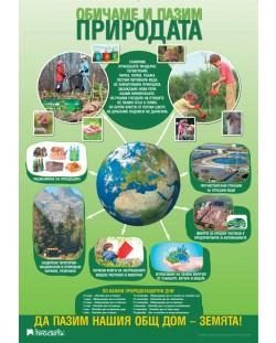 """Табло по човекът и обществото и човекът и природата за 3. клас """"Обичаме и пазим природата"""" (Просвета)"""