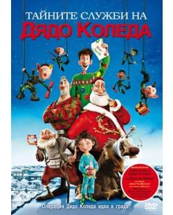 Тайните служби на Дядо Коледа (DVD)