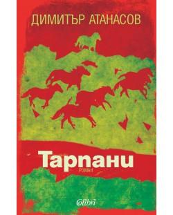Тарпани