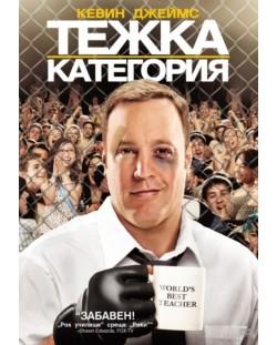 Тежка категория (DVD)