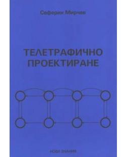 Телетрафично проектиране