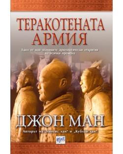 terakotenata-armija