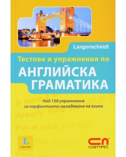 Тестове и упражнения по английска граматика