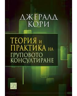teoriya-i-praktika-na-grupovoto-konsultirane