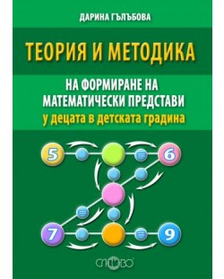 Теория и методика на формиране на математически представи у децата в детската градина