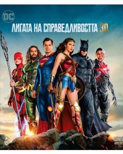 Лигата на справедливостта 3D (Blu-ray)