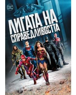 Лигата на справедливостта (DVD)