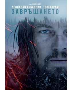 Завръщането (DVD)