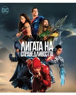 Лигата на справедливостта (Blu-ray)