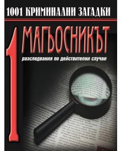 1001 криминални загадки - книга 1