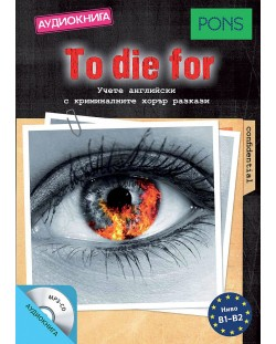 To die for - ниво B1 и B2 (Аудиокнига MP3-CD)