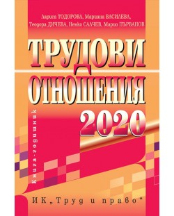 Трудови отношения 2020 г. + CD