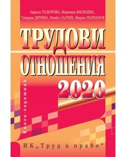Трудови отношения 2020 г.