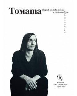 Томата (Сборник от живи спомени за художника Тома Трифоновски)