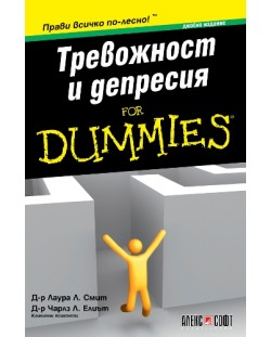 Тревожност и депресия For Dummies