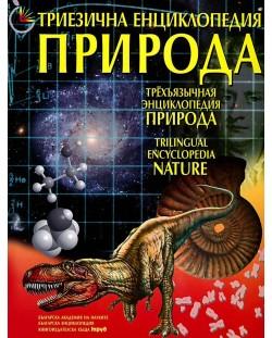 """Триезична енциклопедия """"Природа"""" (твърди корици)"""