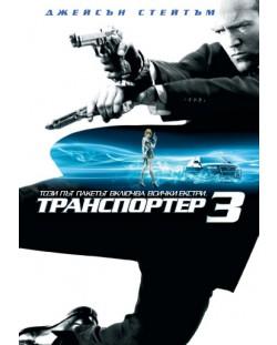 Транспортер 3 (DVD)