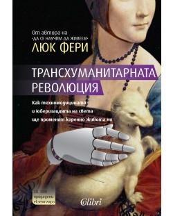 transhumanitarnata-revolyutsiya