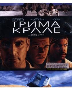 Трима крале (Blu-Ray)