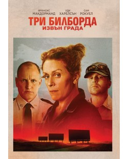 Три билборда извън града (DVD)
