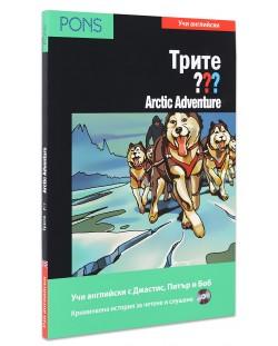 Трите ???: Arctic Adventure – ниво В1 (Адаптирано издание: Английски + CD)