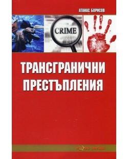 Трансгранични престъпления