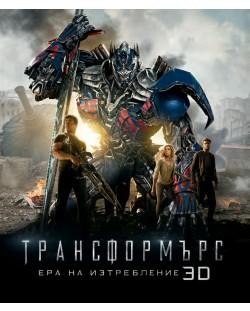 Трансформърс: Ера на изтребление 3D (Blu-Ray)