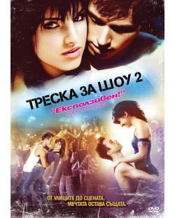 Треска за шоу 2 (DVD)
