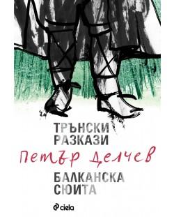 Трънски разкази/Балканска сюита