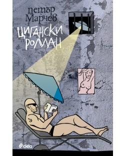 Цигански роман