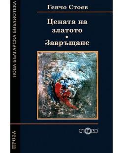 tsenata-na-zlatoto-zavrashtane-nova-balgarska-biblioteka