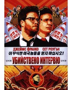 Убийствено интервю (DVD)