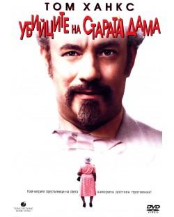 Убийците на старата дама (DVD)