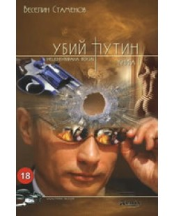 Убий Путин 1