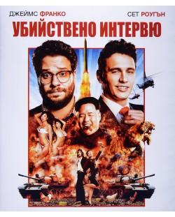 Убийствено интервю (Blu-Ray)