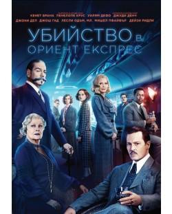 Убийство в Ориент експрес (DVD)