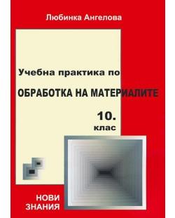 Учебна практика по обработка на материалите - 10. клас