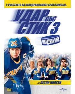 Удар със стик 3 (DVD)