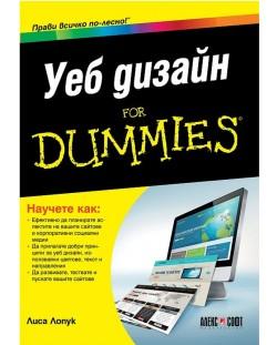 ueb-dizayn-for-dummies
