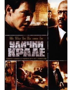 Улични крале (DVD)