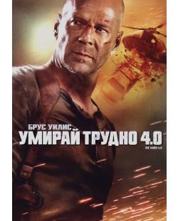 Умирай трудно 4.0 (DVD)
