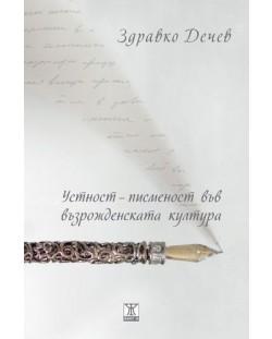 Устност - писменост във възрожденската култура