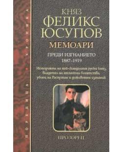 Мемоари. Преди изгнанието 1887-1919
